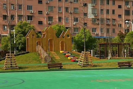 运河新村 - Shanghai - Appartement