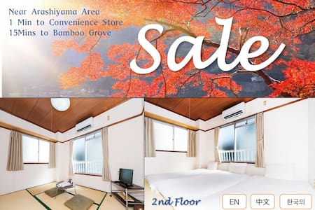 Stay in Arashiyama/Bamboo Grove/Toei Studio (2F) - Apartment