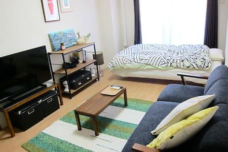 新宿・渋谷アクセス抜群・代々木公園近くの静かな空間・wifi無料 - Shibuya - Appartement