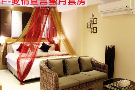 風情蕥舞菈~3F愛情宣言蜜月套房 - Guangfu Township - Villa