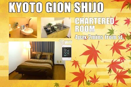 2mins walk GION SHIJO KYOTO WIFI (5  - Appartamento