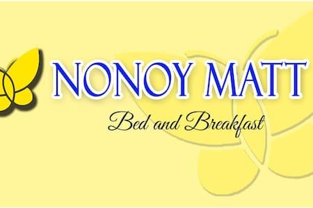 Nonoy Matt Bed & Breakfast (Rm.2) - Bed & Breakfast