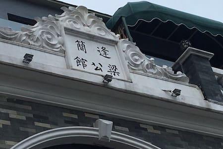 充满民国风情的小洋房,座落于水乡景区中心,花样年华式的房间装修,是自驾旅客、蜜月情侣钟情的悠闲居所。 - Foshan Shi - Apartment