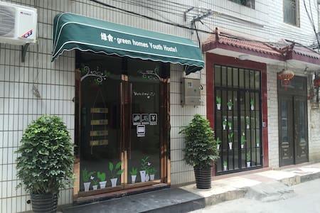 绿舍青旅 近火车站汽车站天门山索道 - Zhangjiajie Shi - Maison